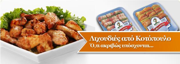 Κοτόπουλα Ανέζας Άρτας